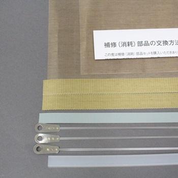 ホシュウセット FS215/212-2