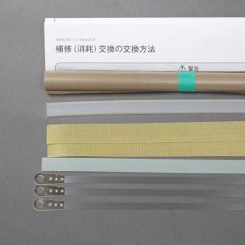 ホシュウセット FS-215-5