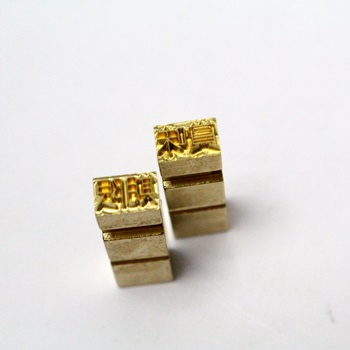 真鍮活字(2文字ツナガリ)