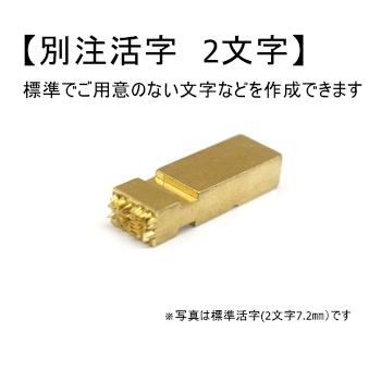 シンチュウカツジ(2モジ)ヒザイコ
