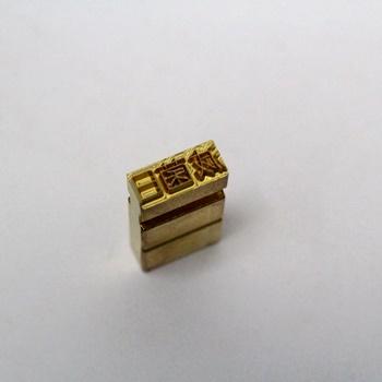 真鍮活字(3文字ツナガリ)