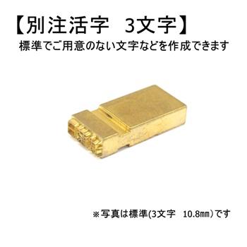 シンチュウカツジ(3モジ)ヒザイコ