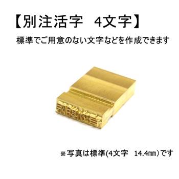 シンチュウカツジ(4モジ)ヒザイコ
