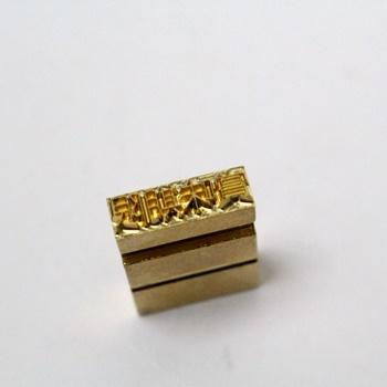真鍮活字(4文字) 賞味期限